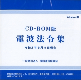 電波法令集 CD-ROM版 Windows用
