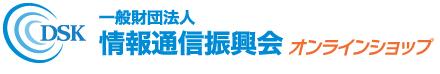 一般財団法人 情報通信振興会 オンラインショップ